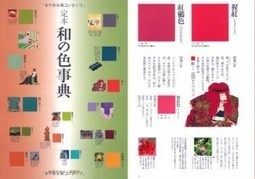 1052 shades of colour: The versatility of Japanese historic natural dyes | Japan Picks | Scoop.it