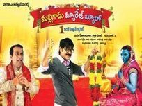 Malligadu Marriage Bureau (2014) Cast and Crew | Telugu Movie - MusikCine | MusikCine | Scoop.it