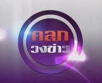 ดูรายการ คลุกวงข่าว ย้อนหลัง วันที่ 13 กันยายน 2556 ดูรายการ คลุกวงข่าว ย้อนหลัง | ดูทีวีย้อนหลัง | ดูรายการทีวีย้อนหลัง | ดูละครทีวี | ดูทีวีย้อนหลัง | ดูละครย้อนหลัง | ดูรายการทีวี | ดูรายการทีวี... | ดูทีวีย้อนหลัง | ดูรายการทีวีย้อนหลัง | ดูละครทีวี | ดูทีวีย้อนหลัง | ศูนย์รวมความบันเทิง เต็มรูปแบบ อัพเดตก่อนใคร ใหม่สด ทุกวัน . | Scoop.it