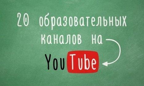 20 образовательных каналов на YouTube | Бесплатные онлайн курсы в Интернете | Scoop.it