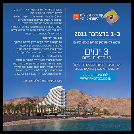 קונגרס הצילום הישראלי ה - #1 | צילום עולמי | Scoop.it
