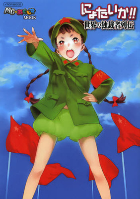 World's Dictators Transformed Into Moe Girls in Book   Anime News   Scoop.it