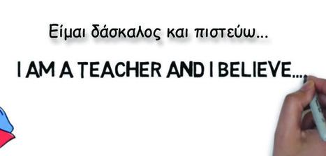 Είμαι δάσκαλος και πιστεύω… | Educational Board | Scoop.it
