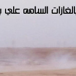 Image of Poison gas shells bombed by Al Qaeda militias Misurata in the #BaniWalid #Libya #Obama #Tripoli #Romney - via @RussellVogt | Global politics | Scoop.it