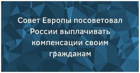 Совет Европы посоветовал России выплачивать компенсации своим гражданам | Tools & Apps | Scoop.it