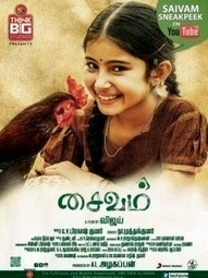 Saivam {Tamil} Full Movie Online Free Watch Or Download | Full Movie Online | Full Movie Online free watch | Scoop.it