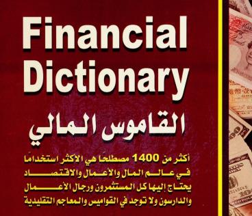 (AR) (EN) (PDF) - القاموس المالي | MEGA | Glossarissimo! | Scoop.it