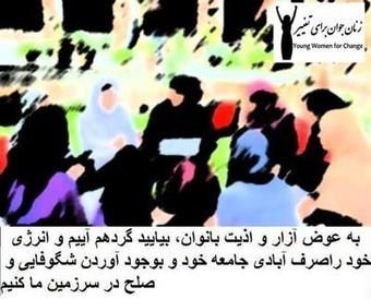 YWC Appeals | Afghan Women in Media | Scoop.it