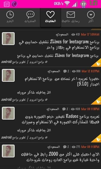 برنامج تابلتوك للاندرويد لمنتديات المطورين العرب ليسهل عملية دخول المنتدى والمشاركة ع - منتديات المطورين العرب | برامج اندرويد | Scoop.it