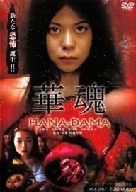 watch Hana-Dama: The Origins (2014) movie online free, Download Hana-Dama: The Origins (2014) movie free   movies   Scoop.it