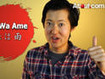 Learn Japanese: How to Talk About the Weather | Japanese for Students at Daramalan | Scoop.it