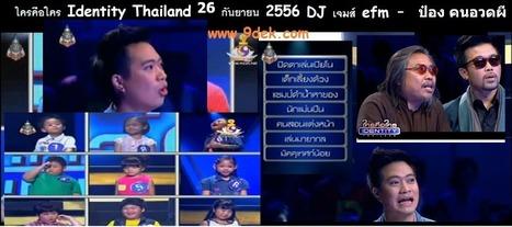 ใครคือใคร Identity Thailand หนูน้อยปริศนา กับ ดีเจ เจมส์-จิตตริน 26 กันยายน 2556 's Event | dekcyber | Scoop.it