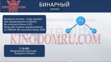Маркетинг Kingdom777 - Бинарный бонус | Kingdom777 презентация на русском. kingdom 777 маркетинг, отзывы, стратегии, видео | Kingdomru.com - Kingdom777 - Kingdomcard - WCM777 - wcm | Scoop.it