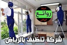 تنظيف منازل بالرياض 0576723554 | شركة تنظيف خزانات بالرياض | Scoop.it