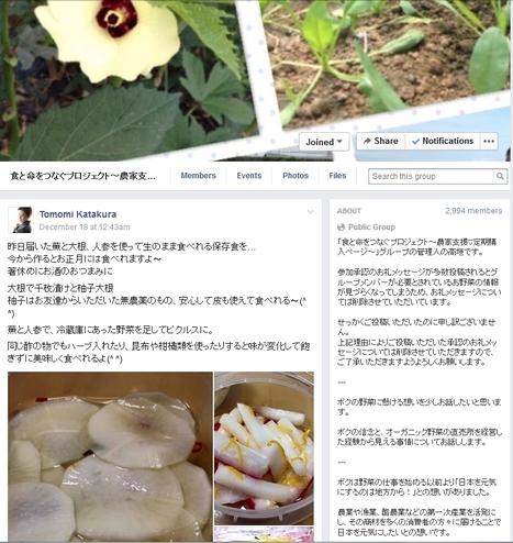 食と命をつなぐプロジェクト~農家支援♡定期購入ページ~ | 花咲架爺リークス - ニッポンをつなげ隊 - | Scoop.it