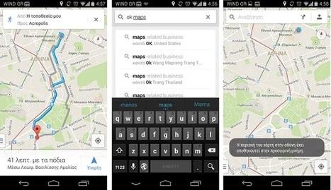 Να πώς θα χρησιμοποιήσετε τους Google Maps, offline | ΣΧΟΛΙΚΑ ΝΕΑ | Scoop.it