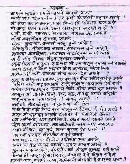 मी मराठी : A Blog for Marathi Fun,Marathi Jokes,Marathi Poems,Marathi SMS and All about Marathi:    बायको नावाचं यंञ    - Marathi bayako....   Marathi comic and Jokes - Marathi esahitya   Scoop.it