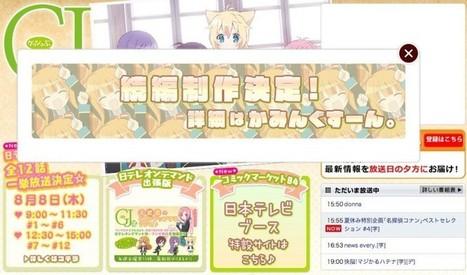 New Anime of GJ-bu Announced | TheAkiba | Scoop.it