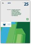Στήριξη αγροτικών υποδομών από την ΕΕ - Περιφερειακή πολιτική και περιφερειακή οικονομία - EU Bookshop | European Documentation Centre (EDC) | Scoop.it