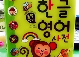 Language Determines How Infants Acquire New Words - Asian Scientist Magazine | Language Journal | Scoop.it