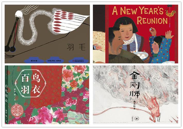 Les livres illustrés chinois à ne pas manquer lors du Salon du livre de Beijing | French China | Kiosque du monde : Asie | Scoop.it