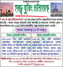 Bangla News Mail | Online Newspaper | Pinpoint (BD) | Scoop.it
