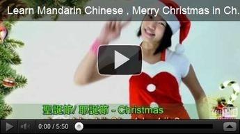 Chinese Mandarin Learner: 圣诞快乐 Merry Christmas in Chinese   Chinese Mandarin Learner   Scoop.it