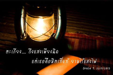 Lamp...   Meawwwww   Scoop.it