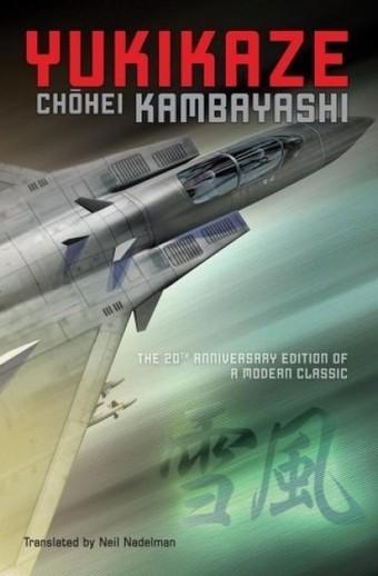 Yukikaze | Ficção científica literária | Scoop.it
