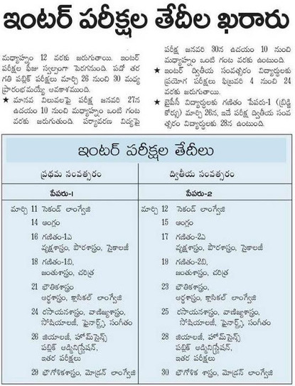 time table 2016 ap 10th exam dates 2016 ap 10th exam schedule 2016