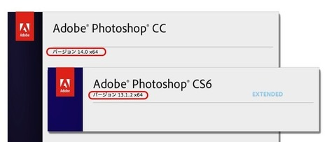 Photoshop CC 発表後の、よくある質問と回答の話 - Adobe Blogs | めもめも2nd | Scoop.it