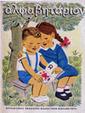1ο Δημοτικό Σχολείο Σαρωνίδας » Παλιά βιβλία | IMA-EDU.GR | Scoop.it