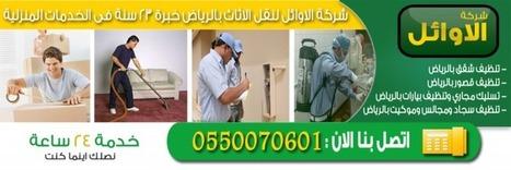 شركة تنظيف بيوت شعر بالرياض 0550070601 شركة تنظيف خيم بالرياض   السيد احمد محمد   Scoop.it