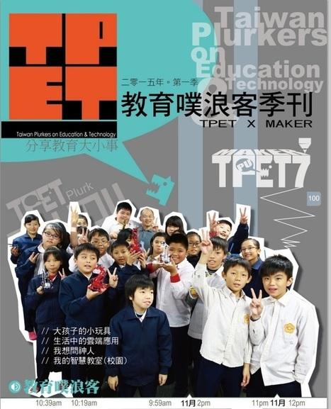 [電子雜誌]TPET電子季刊 2015 04 16 | Wayne ESL Blog 資訊融入教學 | Scoop.it