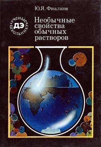 Юрий Яковлевич Фиалков «Необычные свойства обычных растворов» | Химия | Scoop.it