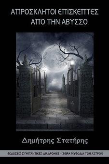 Βιβλίο: «Απρόσκλητοι επισκέπτες από την άβυσσο» του Δημήτρη Στατήρη | Book's Leader | Scoop.it