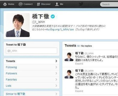 Conservatives dominate Japan social media ahead of poll - AJW by The Asahi Shimbun | Digital Politics | Scoop.it