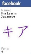 Kia Learns Japanese: Numbers 20-99 (trilingual post #5)   Learning Japanese and other languages   Scoop.it