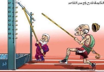 الحكومة تقترح رفع سن التقاعد | www.jodadat.com | Scoop.it