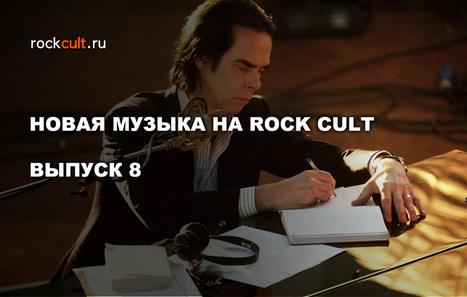 Новая музыка на Rock Cult. Выпуск 8. | Rock review - Рок обзоры | Scoop.it