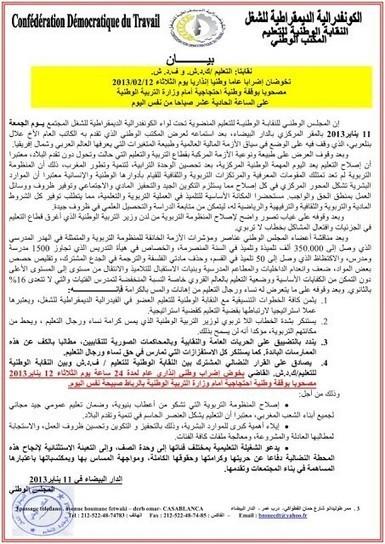 ضراب وطني لل: فدش و كدش في قطاع التعليـم يوم 2013/02/12 | www.jodadat.com | Scoop.it