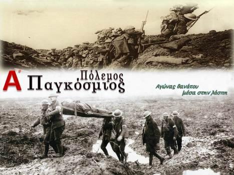 Η Ελλάδα στον Α' Παγκόσμιο Πόλεμο | ΠΑΙΔΕΙΑ | Scoop.it