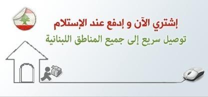 Ishtari | Online Shopping Lebanon | E-commerce in Lebanon | Scoop.it