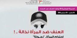 الحملة الوطنية الــ 14 مستمرة لوقف العنف ضد النساء   القنــور محمد   Scoop.it