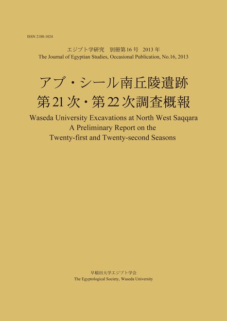 Open Access Egyptology from Waseda University | Centro de Estudios Artísticos Elba | Scoop.it