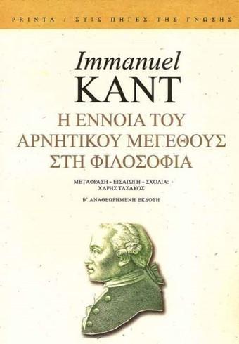 H έννοια του αρνητικού μεγέθους στη φιλοσοφία - Immanuel Kant - CultureNow | Amalibros | Scoop.it