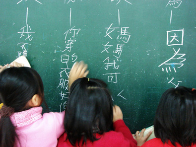 #edrethink 15 Ways To Learn Like The Chinese | Rethinking Public Education | Scoop.it