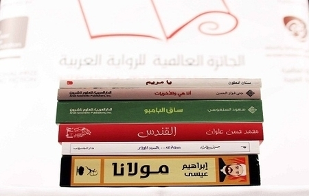 Home : Arabic Fiction | Academy of Translation and Learnining Languages | Scoop.it