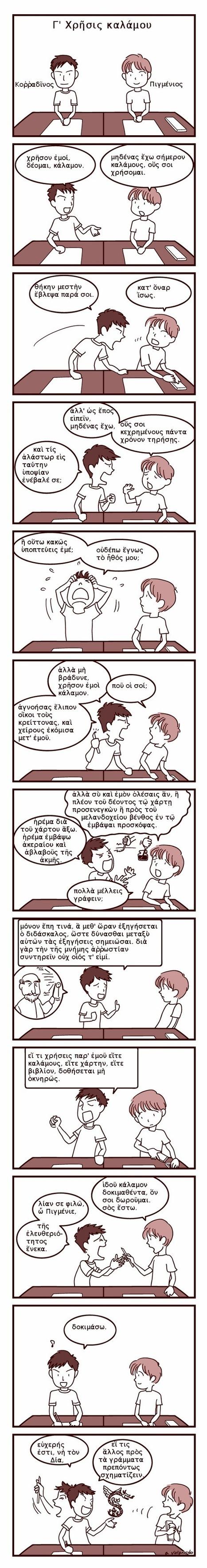 ἑαυτὸν παιδευόμενος: Χρῆσις καλάμου | Griego clásico | Scoop.it