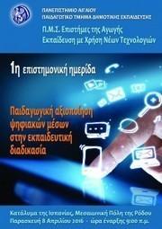 Π.Μ.Σ. Επιστήμες της Αγωγής – Εκπαίδευση με χρήση Νέων τεχνολογιών | Informatics Technology in Education | Scoop.it